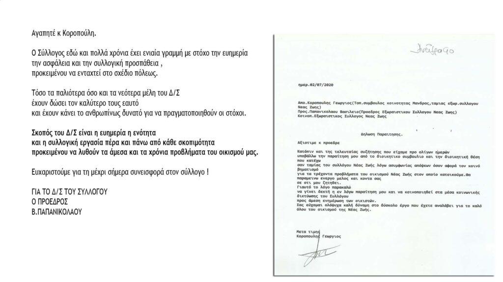 Ο Σύλλογος Εξωραϊσμού & Αναπτύξεως  ΝΕΑΣ ΖΩΗΣ Μάνδρας , προς ενημέρωση των μελών του Συλλόγου,  αναρτά την απάντηση του πρόεδρου κ Βασιλείου Παπανικολάου  στην – από την 02/07/2020 – επιστολή παραίτησης του κ. Γεωργίου Κοροπούλη από την ιδιότητα του .